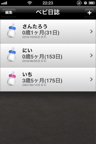 20110713.ipad3.jpg