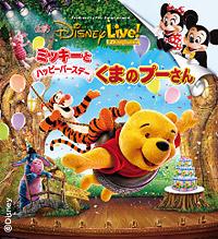 Disney live.jpg
