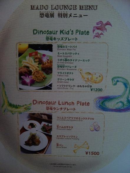 恐竜展100721_3.jpg